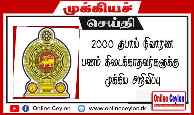 2000 ரூபாய் கிடைக்காதவர்களுக்கு உள்நாட்டு அலுவல்கள் இராஜாங்க அமைச்சு விடுக்கும் முக்கிய அறிவிப்பு