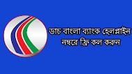 ডাচ বাংলা ব্যাংক হেল্পলাইন নম্বরে ফ্রি কল করুন | Call Dutch Bangla Bank Helpline Number for free