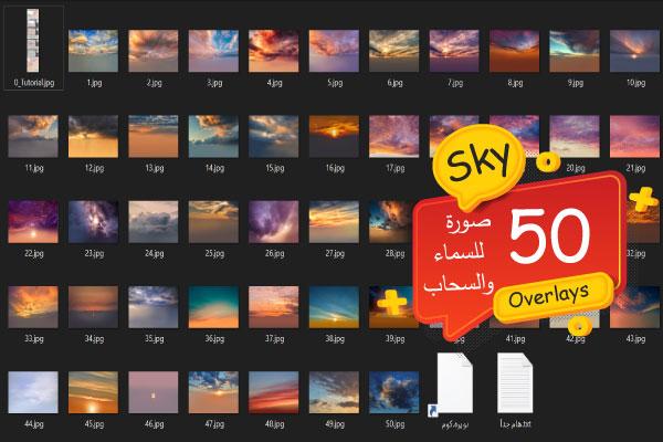 50 صورة للسماء مع السحاب بدقة عالية للفوتوشوب