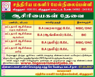 ksathriya-girls-hr-secondary-school-virudhunagar-jobs-www-tngovernmentjobs-in