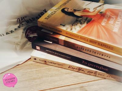 24ο Παζάρι Βιβλίου 2020: Τα βιβλία που αγόρασα by ΣΥΛΛΕΓΩ ΣΤΙΓΜΕΣ