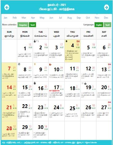 Tamil Calendar November 2021