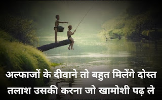 Beautiful Dosti Shayari In Hindi
