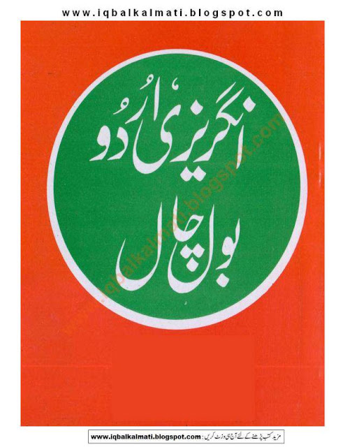 English Urdu Bol Chal Urdu PDf book