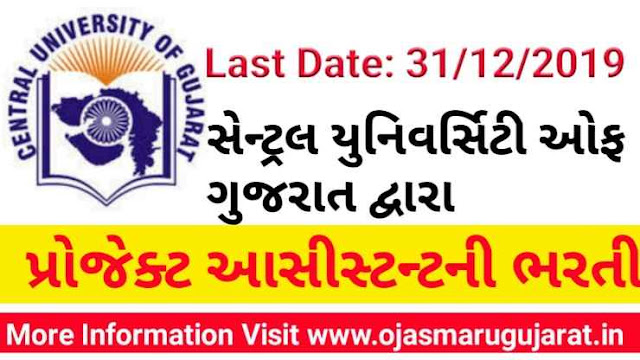 Central University Of Gujarat Requirements 2019