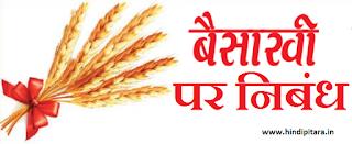 10 Lines on Baisakhi in Hindi