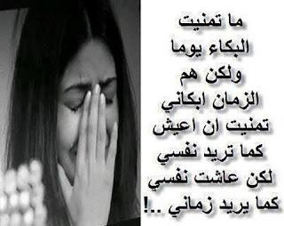 ما تمنيت البكاء يوماً