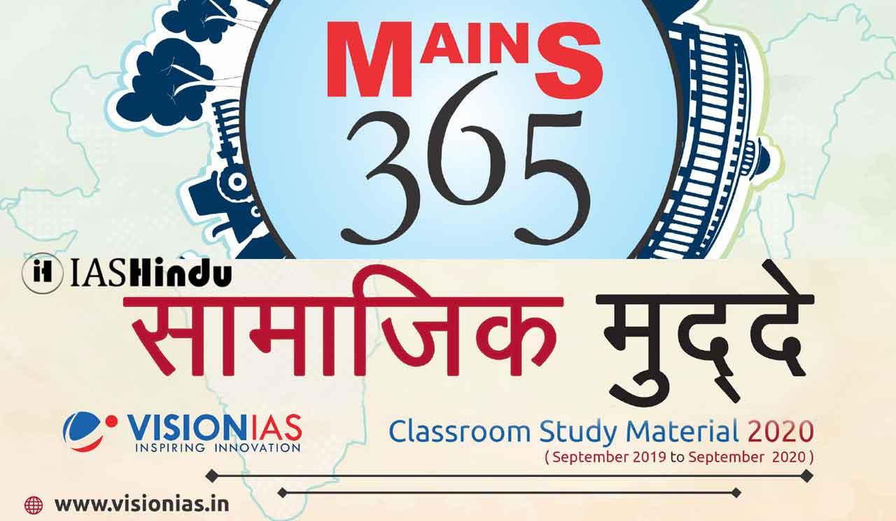 Vision IAS Mains 365 Social Issues 2020 in Hindi
