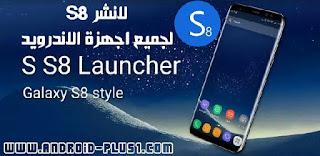 تحميل لانشر Galaxy S8 لجميع اجهزة الاندرويد، ثيم جلكسي اس 8، تحميل واجهة Galaxy S8، تنزيل لانشر مسحوب من Galaxy S8، تحميل ثيم جلكسي s8 للاندرويد، download Galaxy S8 lancher ، لانشر جلكسي نوت8 ، Galaxy S8 plus ، S S8 Launcher - Galaxy S8 Launcher, theme, cool ، تحميل S S8 Launcher، تنزيل S S8 Launcher، تطبيق S S8 Launcher، لانشر، ثيم، موضوع، واجهة