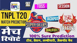TNPL 2021 CSG vs DD TNPL T20 Qualifier 2 Match 100% Sure Today Match Prediction Tips