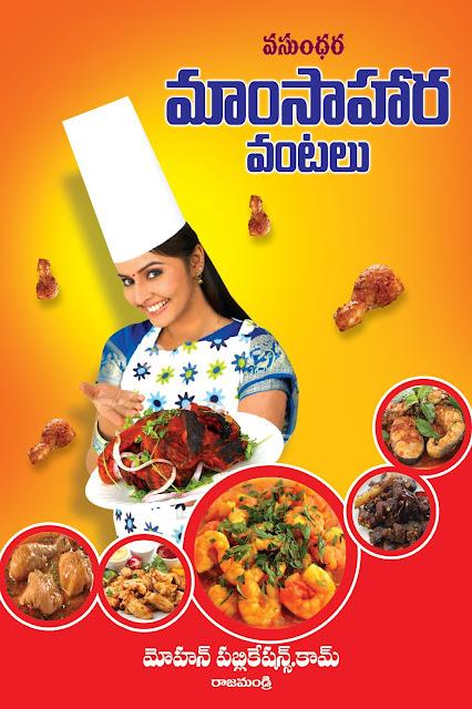 మాంసాహార వంటలు |  Mamsahaara Vantalu | GRANTHANIDHI | MOHANPUBLICATIONS | bhaktipustakalu