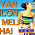 Pyar Dilon Ka Mela Hai MP3 Song Download Lyrics