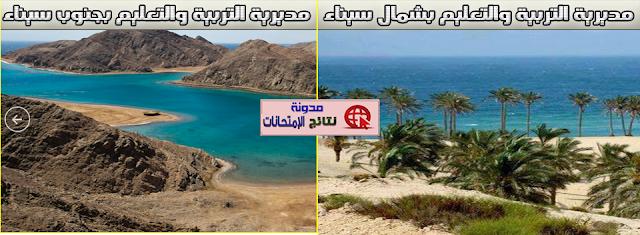 مديرية التربية والتعليم بمحافظة شمال وجنوب سيناء