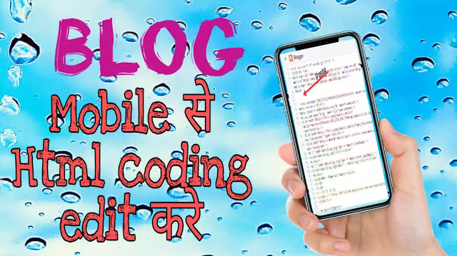 Mobile se blog ki theme/HTML editing kaise kare ? full jankari 2019 -Tec India Sandeep