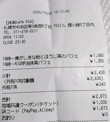 抹茶CAFE&SWEETS RIQ(りきゅう) 2020/10/8 飲食のレシート