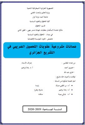 مذكرة ماستر: ضمانات مشروعية عقوبات التحصيل الضريبي في التشريع الجزائري PDF