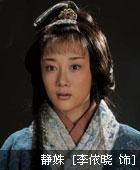 จิงฉู สาวใช้ของสุมาอี้