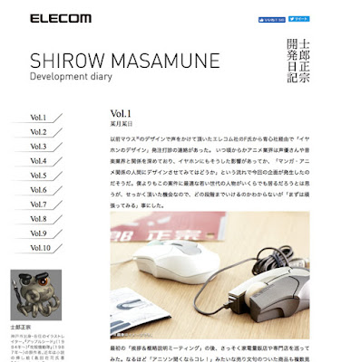 http://www2.elecom.co.jp/pickup/shirowmasamune/vol1.html