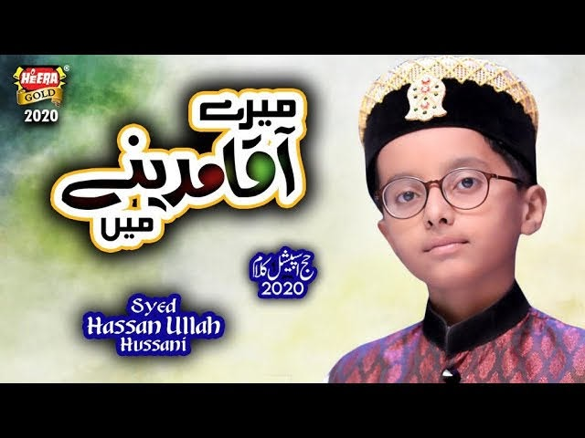 Mere Aaqa Madine Mein Muje Bhi Ab Bula Lijiye 2020 New Hajj Special Naat - Syed Hussan Ullah Hussaini Lyrics