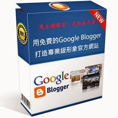 零成本網路行銷 Blogger RWD