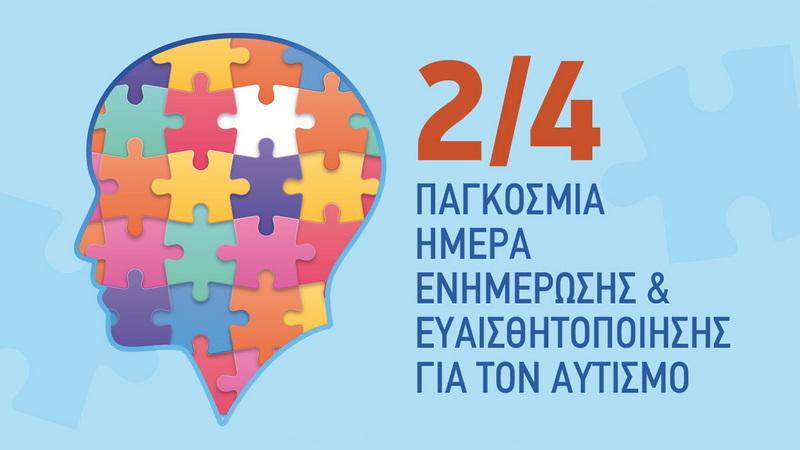 Η Αυτόνομη Κίνηση Πολιτών Ορεστιάδας προτείνει τη δημιουργία δημοτικής δομής για άτομα με αυτισμό