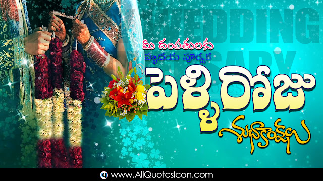 Happy-Wedding-Telugu-quotes-images-Wedding-Greetings-life-inspiration-quotes-greetings-Marriage-Day-wishes-thoughts-sayings-free