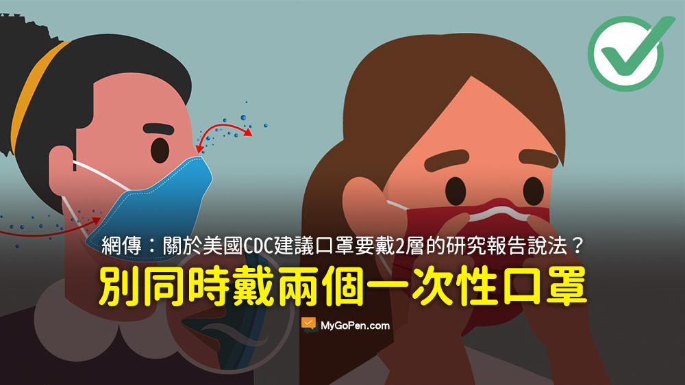 口罩要戴2層 美醫師 台灣防疫觀念 停在去年 CDC 報告