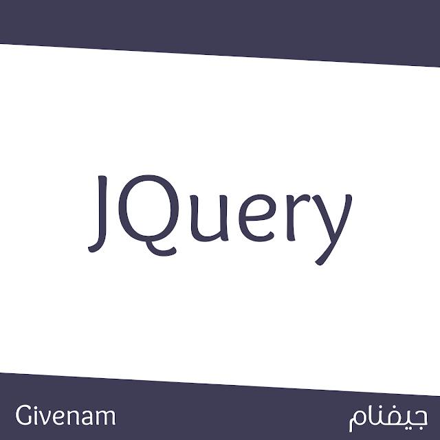 ما هي مكتبة JQuery