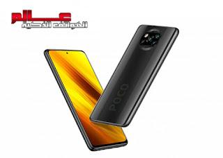 شاومي Xiaomi Poco X3 NFC الإصدار : M2007J20CG, M2007J20CT