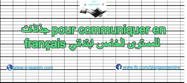 جذاذات pour communiquer en français للمستوى الخامس ابتدائي