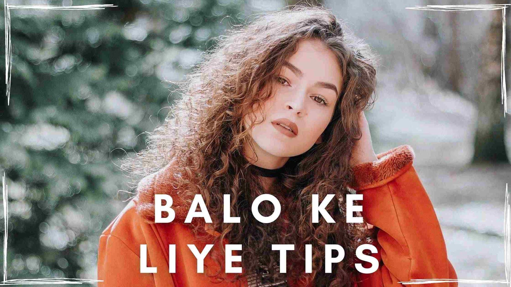 balo-ke-liye-tips-in-hindi