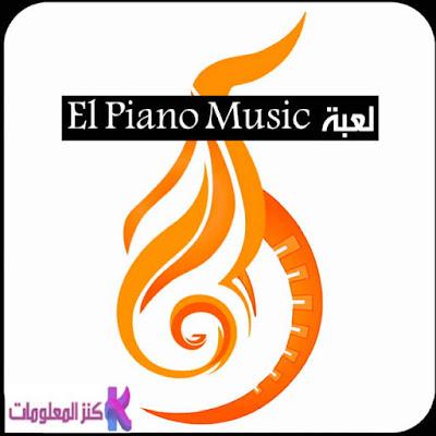 El Piano Musica