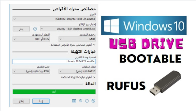 Rufus Windows 10