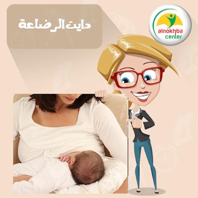 دايت الرضاعة