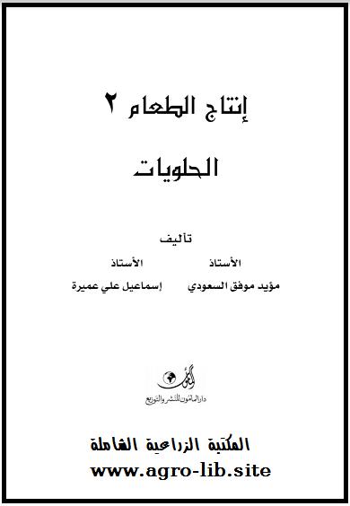 كتاب : انتاج الطعام - الحلويات -
