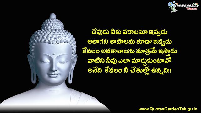 New Telugu life quotes about opportunities