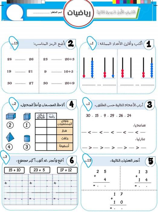 نموذج 3 الفرض الأول الدورة الثانية الرياضيات المستوى الأول