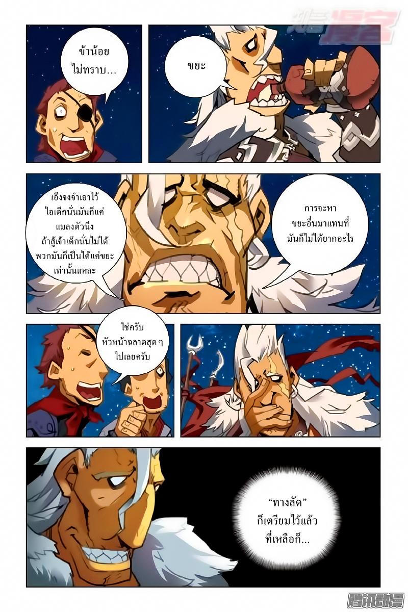 อ่านการ์ตูน Lord Xue Ying 2 ภาพที่ 5