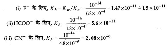 Solutions Class 11 रसायन विज्ञान Chapter-7 (साम्यावस्था)