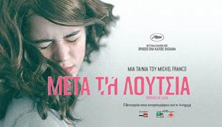 Κινηματογραφική Λέσχη Κατερίνης - Προβολή ταινίας με θέμα τον σχολικό εκφοβισμό