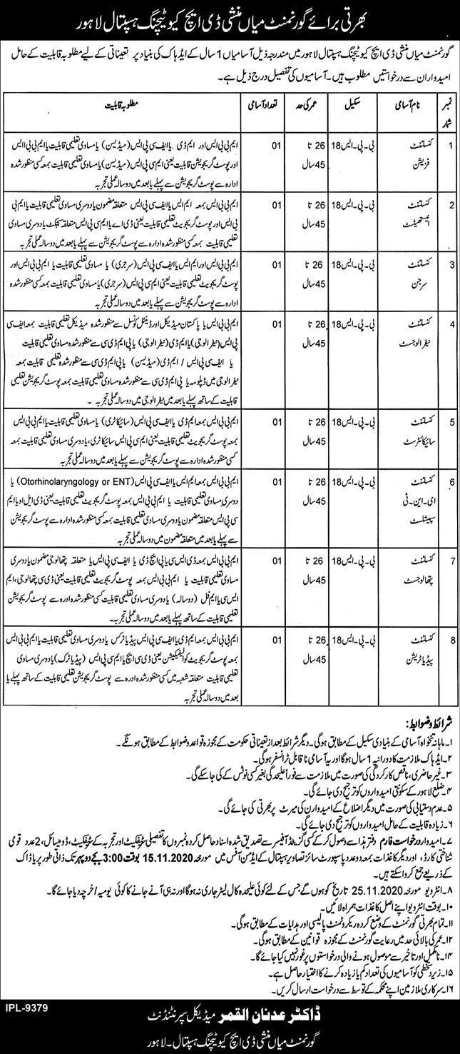 Government Mian Munshi DHQ Teaching Hospital Job Advertisement in Pakistan Jobs 2021-2022