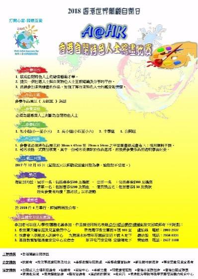 活動推介 : 『世界關顧自閉日』- 2018 繪畫比賽題目﹕A@HK