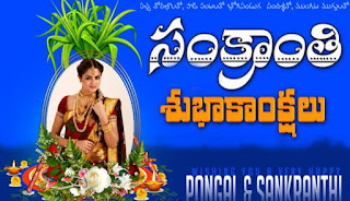 Bhogi,Sankranthi,Kanuma photo frame applications