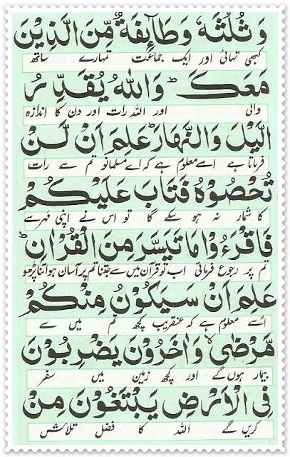 Surah-muzammil-5-page