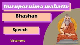 Gurupornima Speech in Marathi