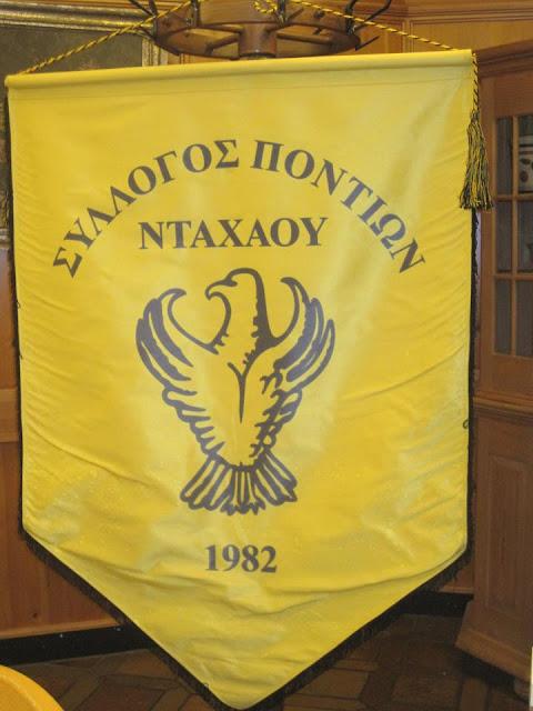 Νέο Δ.Σ. εξελέγη στον Σύλλογο Ελλήνων Ποντίων Νταχάου και περιχώρων