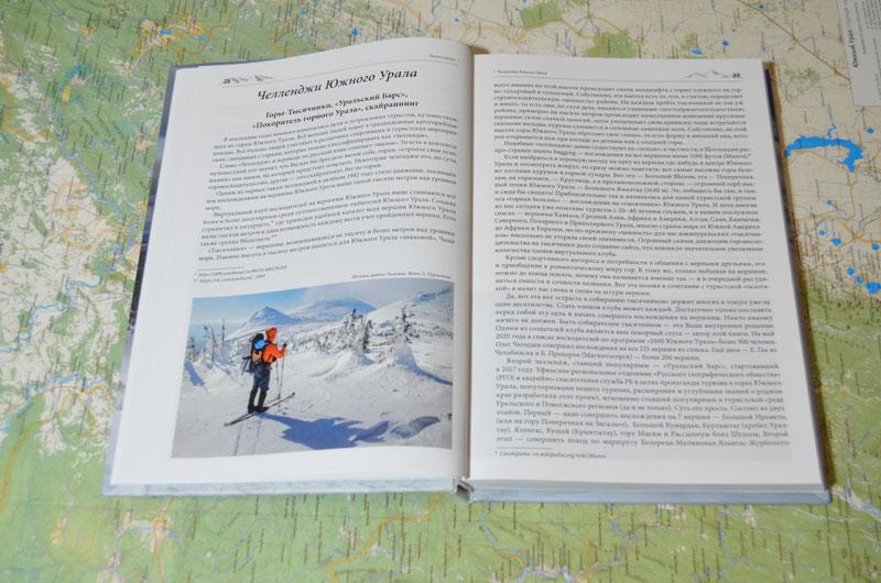 Книга К вершинам Южного Урала