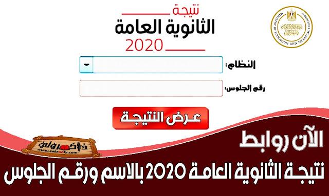 الآن نتيجة الثانوية العامة 2020 بالاسم ورقم الجلوس من موقع وزارة التربية والتعليم
