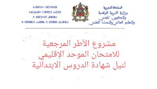 مشروع الأطر المرجعية للامتحان الموحد الإقليمي لنيل شهادة الدروس الابتدائية