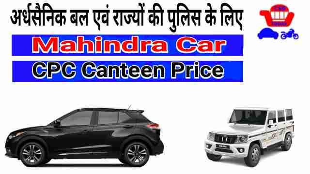 Mahindra Car CPC price list 2021